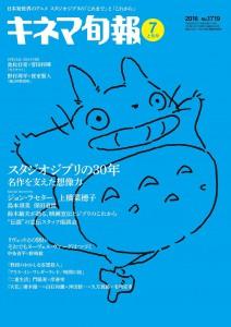 kinejun_book201607